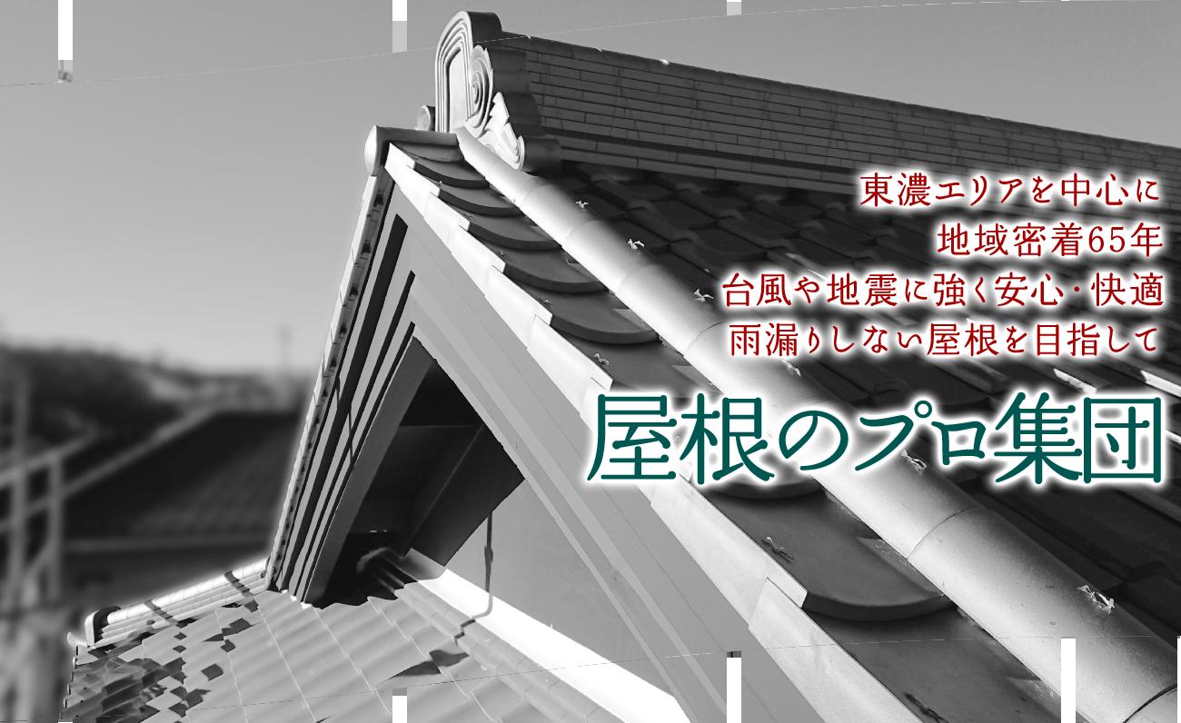 東濃エリアを中心に地域密着70年台風や地震に強く安心・快適雨漏りしない屋根を目指して 屋根のプロ集団